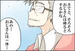 週アスCOMIC「時ドキ荘!」第139回