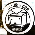 全国のニコ厨が愛車で幕張を目指す『超車載ガレージ』【ニコニコ超会議】