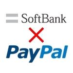 """ソフトバンクとペイパルが合弁会社を設立、""""PayPal Here""""も提供"""