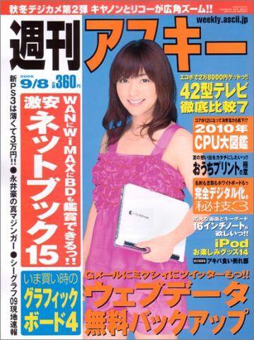 週刊アスキー9月8日号(8月25日発売)