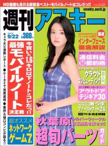 週刊アスキー9月22日号(9月8日発売)