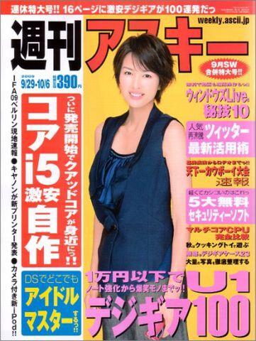 週刊アスキー9月29日・10月6日合併号(9月14日発売)