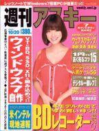 週刊アスキー10月20日号(10月6日発売)