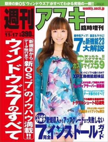 週刊アスキー臨時増刊『ウィンドウズ7のすべて』(10月15日発売)