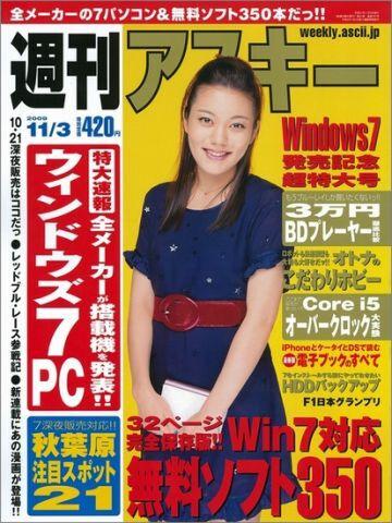 週刊アスキー11月3日号(10月19日発売)