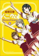 『ハニカム③』(電撃コミックス)(10月27日発売)