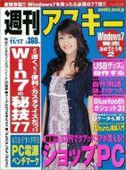 週刊アスキー11月17日号(11月2日発売)
