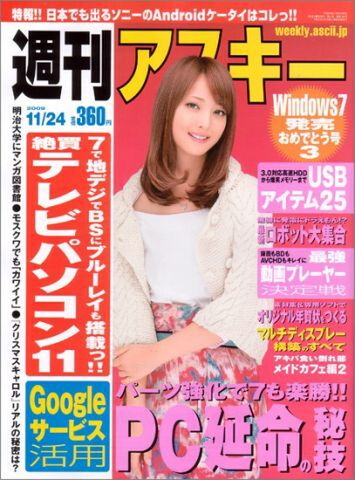 週刊アスキー11月24日号(11月10日発売)