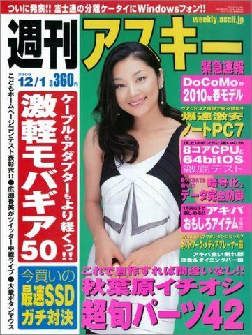 週刊アスキー12月1日号(11月17日発売)