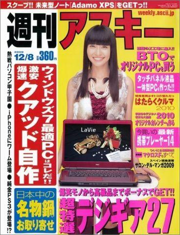 週刊アスキー12月8日号(11月24日発売)