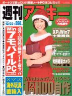 週刊アスキー12月22日号(12月8日発売)