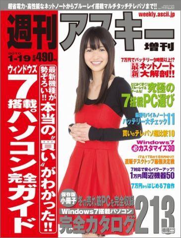 週刊アスキー増刊『ウィンドウズ7搭載パソコン完全ガイド』(12月10日発売)