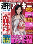 週刊アスキー12月29日号(12月15日発売)