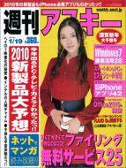 週刊アスキー1月19日号(1月4日発売)
