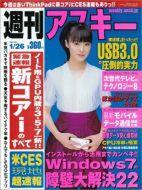 週刊アスキー1月26日号(1月12日発売)