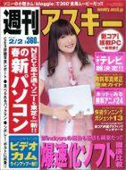 週刊アスキー2月2日号(1月19日発売)