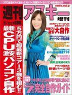 週刊アスキー増刊『最新CPU激安パソコン自作』(1月21日発売)
