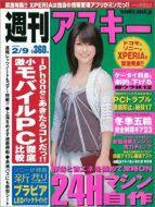 週刊アスキー2月9日号(1月26日発売)