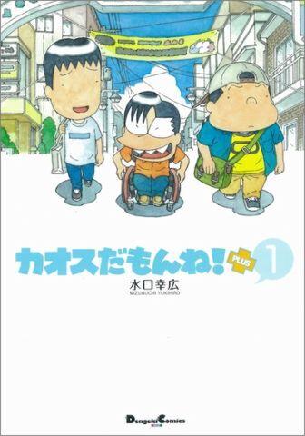 『カオスだもんね!PLUS①』(電撃コミックスEX)(1月27日発売)