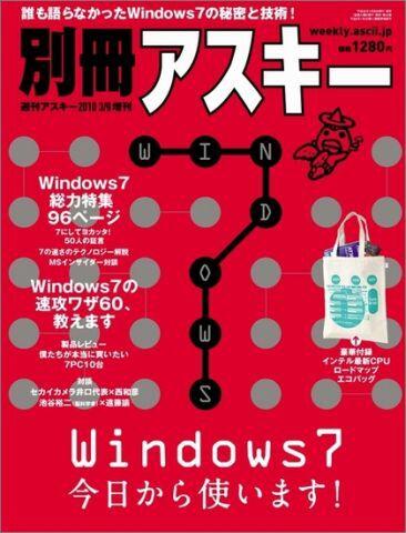 週刊アスキー増刊『別冊アスキー Windows7今日から使います!』(1月28日発売)