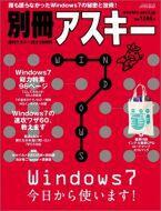 週刊アスキー別冊 『Window7今日から使います!』(1月28日発売)