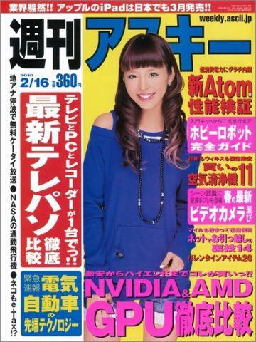 週刊アスキー2月16日号(2月2日発売)