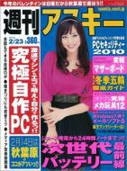 週刊アスキー2月23日号(2月8日発売)