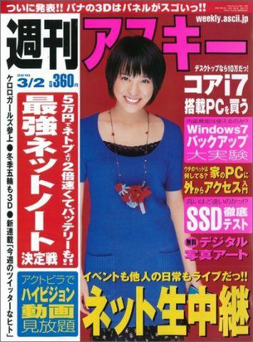 週刊アスキー3月2日号(2月16日発売)