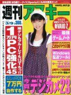 週刊アスキー3月9日号(2月23日発売)