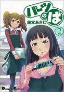 『パーツのぱ②』(電撃コミックス)(2月27日発売)
