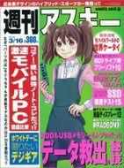 週刊アスキー3月16日号(3月2日発売)