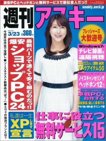週刊アスキー3月23日号(3月9日発売)