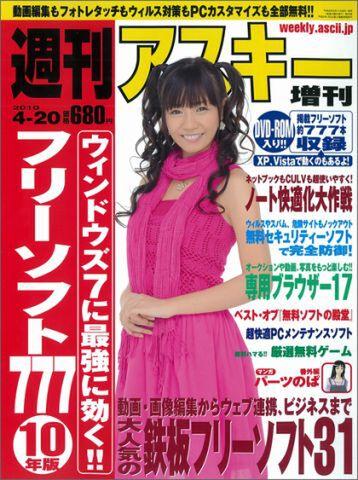 週刊アスキー増刊『ウィンドウズ7に最強に効く!! フリーソフト777 10年版』(3月11日発売)