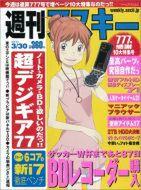週刊アスキー3月30日号(3月16日発売)