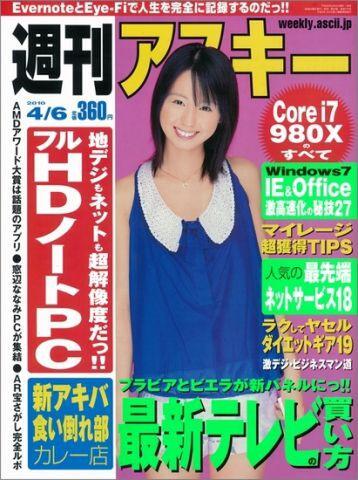 週刊アスキー4月6日号(3月23日発売)