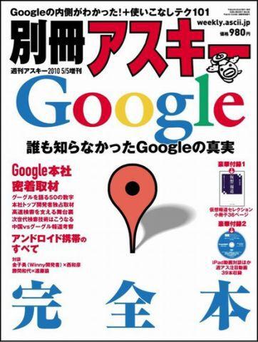 週刊アスキー増刊『別冊アスキー Google完全本』(3月25日発売)