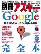 別冊アスキー Google完全本(3月25日発売)