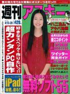 週刊アスキー4月13・20日合併号(3月30日発売)
