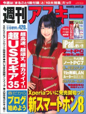 週刊アスキー5月18日増刊号(4月6日発売)