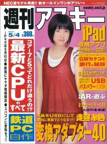 週刊アスキー5月4日号(4月20日発売)