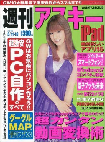 週刊アスキー5月11・18日合併号(4月26日発売)