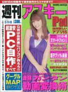 週刊アスキー5月11日・18日合併号(4月26日発売)