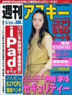 週刊アスキー5月25日号(5月10日発売)