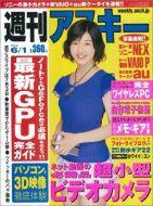 週刊アスキー6月1日号(5月18日発売)