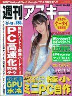 週刊アスキー6月8日号(5月25日発売)