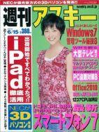 週刊アスキー6月15日号(6月1日発売)