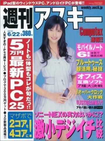 週刊アスキー6月22日号(6月8日発売)