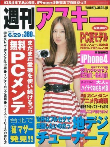 週刊アスキー6月29日号(6月15日発売)