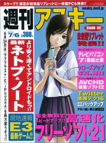 週刊アスキー7月6日号(6月22日発売)