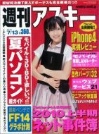 週刊アスキー7月13日号(6月29日発売)